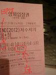 20120828_02チケット.jpg