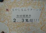 20120709_02.jpg